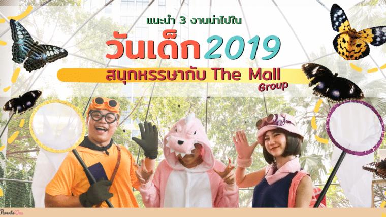 แนะนำ 3 งานน่าไปในวันเด็ก 2019 สนุกหรรษากับ The Mall Group