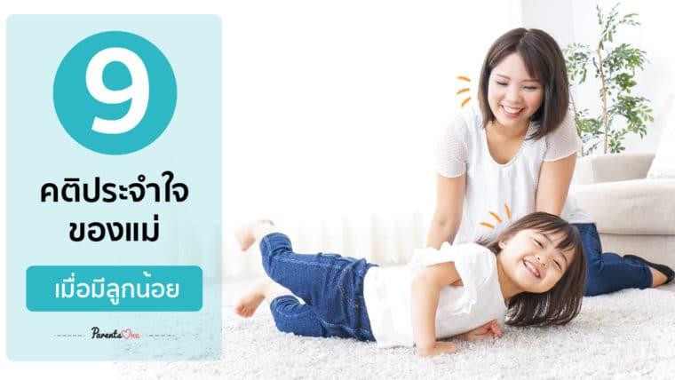 9 คติประจำใจของแม่ เมื่อมีลูกน้อย