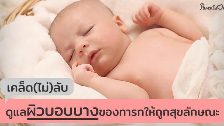 เคล็ด(ไม่)ลับ ดูแลผิวบอบบางของทารกให้ถูกสุขลักษณะ