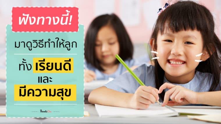 ฟังทางนี้! มาดูวิธีทำให้ลูกทั้งเรียนดีและมีความสุข