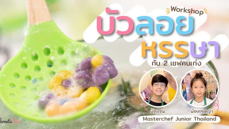 Workshop บัวลอย หรรษา กับ 2 เชฟคนเก่ง น้องเซนและน้องกอหญ้า Masterchef Junior Thailand