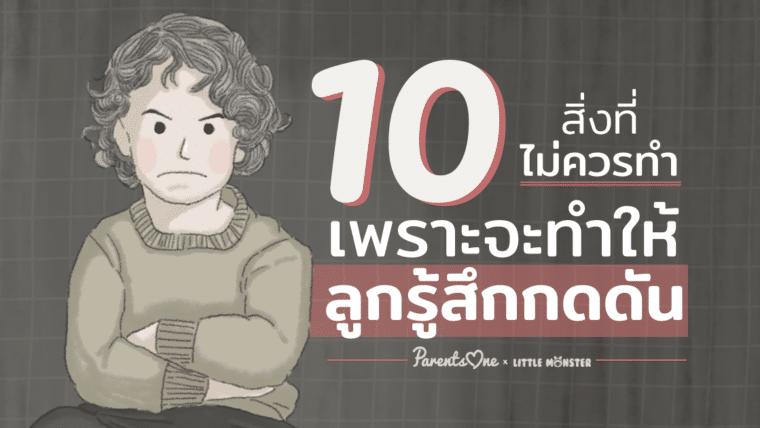 10 สิ่งที่ไม่ควรทำเพราะจะทำให้ลูกรู้สึกกดดัน