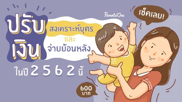 คุณแม่ๆ ฟังทางนี้ ปรับเงินสงเคราะห์บุตรเพิ่มขึ้นและจ่ายย้อยหลังในปี 2562 นี้ เช็คเลย!