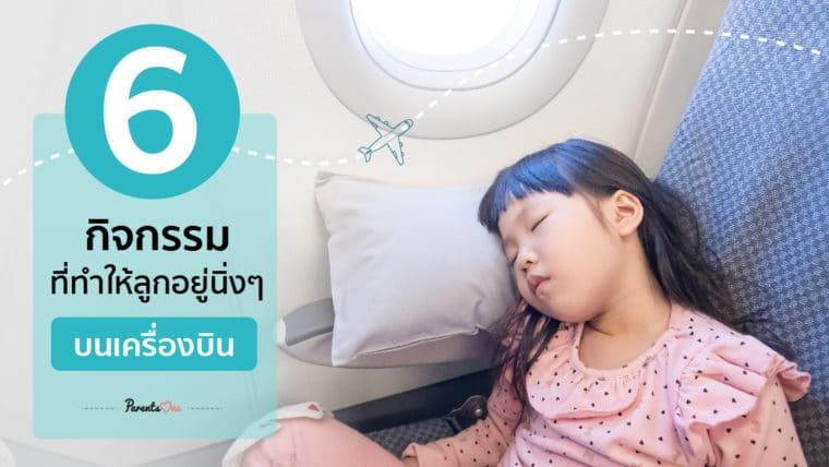6 กิจกรรมที่ทำให้ลูกอยู่นิ่งๆ บนเครื่องบิน