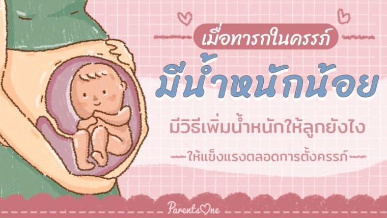 เมื่อทารกในครรภ์มีน้ำหนักน้อย มีวิธีเพิ่มน้ำหนักให้ลูกยังไงให้แข็งแรงตลอดการตั้งครรภ์