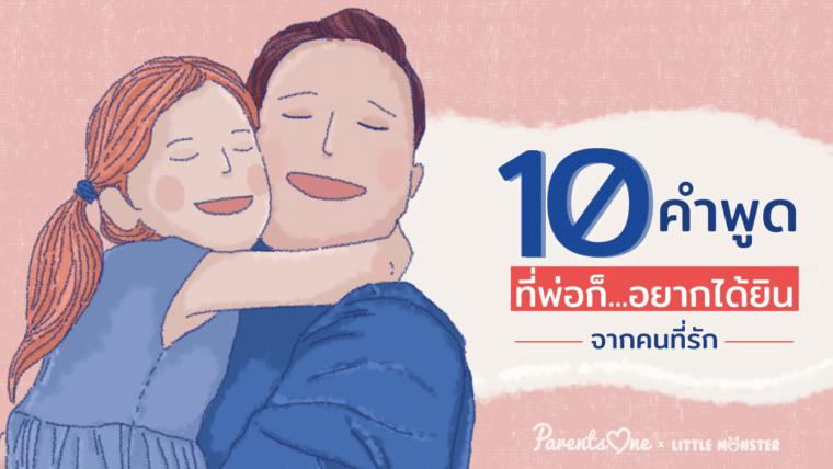 10 คำพูดที่พ่อก็อยากได้ยินจากคนที่รัก