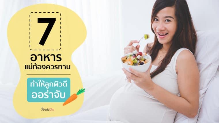 7 อาหารแม่ท้องควรทาน ทำให้ลูกผิวดีออร่าจับ