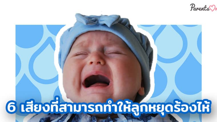 6 เสียงที่สามารถทำให้ลูกหยุดร้องไห้