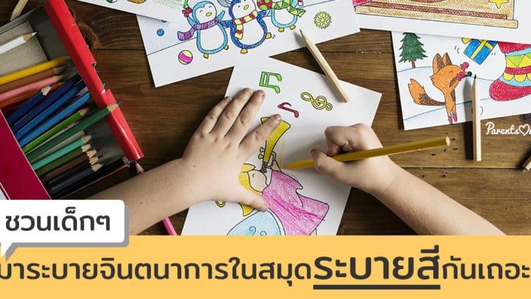 ชวนเด็กๆ มาระบายจินตนาการในสมุดระบายสีกันเถอะ