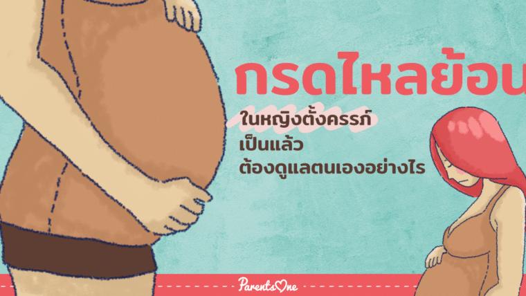 กรดไหลย้อนในหญิงตั้งครรภ์ เป็นแล้วต้องดูแลตนเองอย่างไร
