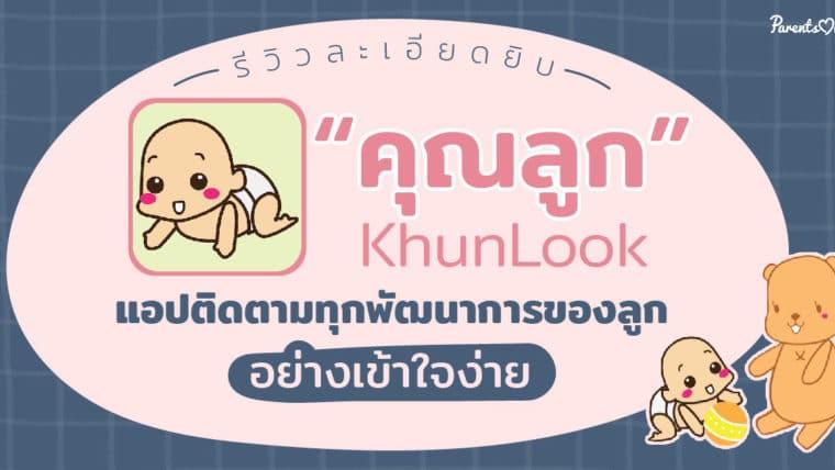 """รีวิวละเอียดยิบ """"คุณลูก"""" KhunLook แอปติดตามทุกพัฒนาการของลูกอย่างเข้าใจง่าย"""