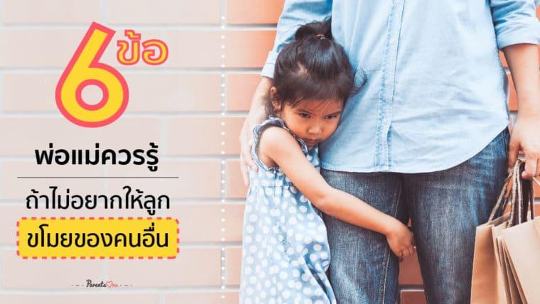 6 ข้อพ่อแม่ควรรู้ ถ้าไม่อยากให้ลูกขโมยของคนอื่น