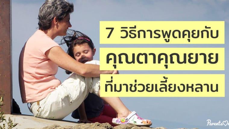 7 วิธีการพูดคุยกับคุณตาคุณยายที่มาช่วยเลี้ยงหลาน