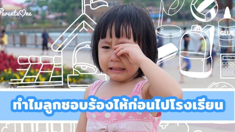 ทำไมลูกชอบร้องไห้ก่อนไปโรงเรียน