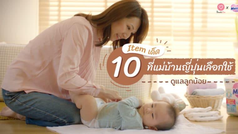 ห้ามพลาด!! กับ 10 Item เด็ดที่คุณแม่ญี่ปุ่นเลือกใช้ดูแลลูกน้อย