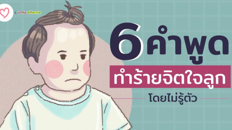 6 คำพูด ทำร้ายจิตใจลูกโดยไม่รู้ตัว