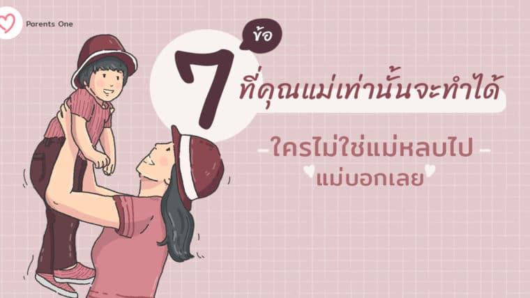 7 ข้อ ที่คุณแม่เท่านั้นจะทำได้ ใครไม่ใช่แม่หลบไปแม่บอกเลย