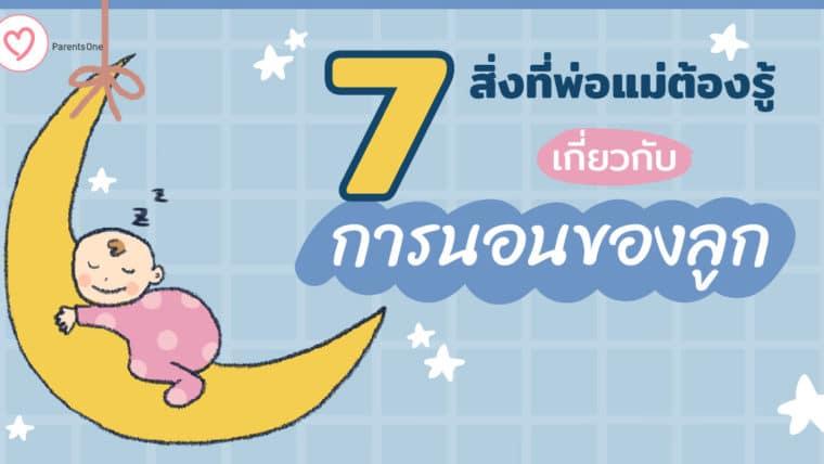 7 สิ่งที่พ่อแม่ต้องรู้เกี่ยวกับการนอนของลูก