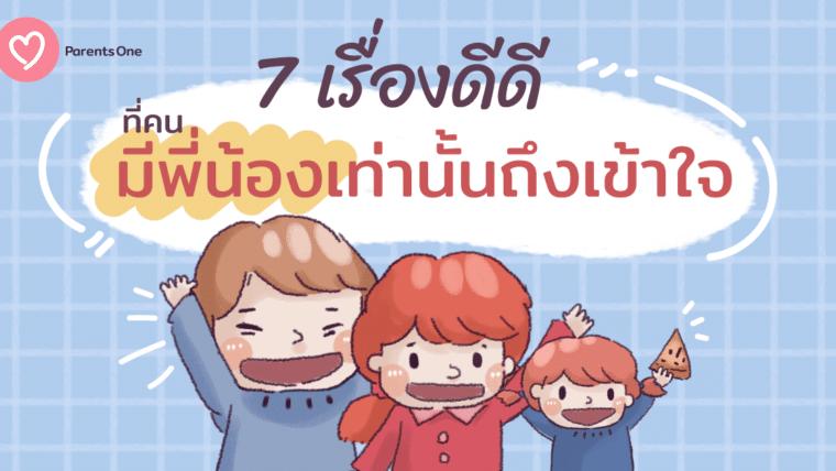 7 เรื่องดีดี ที่คนมีพี่น้องเท่านั้นถึงเข้าใจ