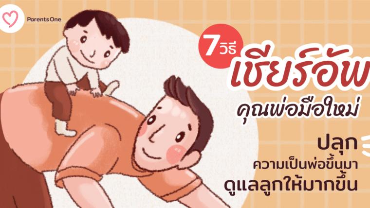 7 วิธี เชียร์อัพคุณพ่อมือใหม่ ปลุกความเป็นพ่อขึ้นมาดูแลลูกให้มากขึ้น