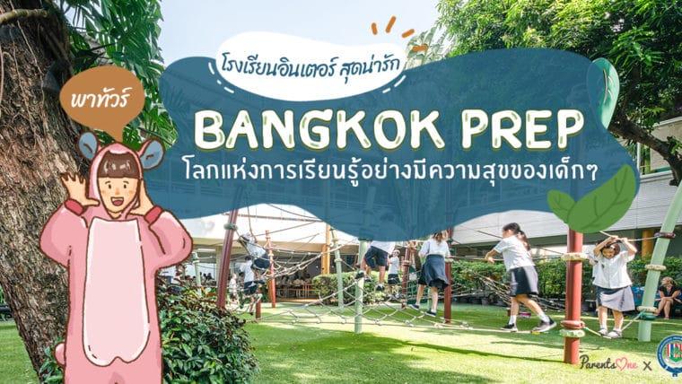 """พาทัวร์โรงเรียนอินเตอร์สุดน่ารัก """"Bangkok Prep"""" โลกแห่งการเรียนรู้อย่างมีความสุขของเด็กๆ"""