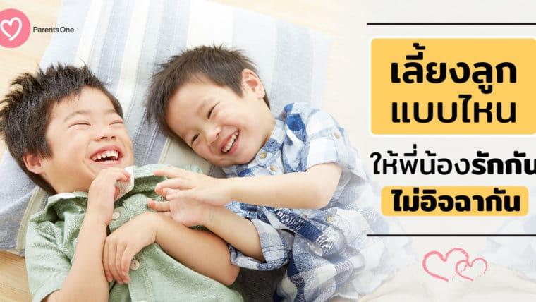 เลี้ยงลูกแบบไหนให้พี่น้องรักกัน ไม่อิจฉากัน
