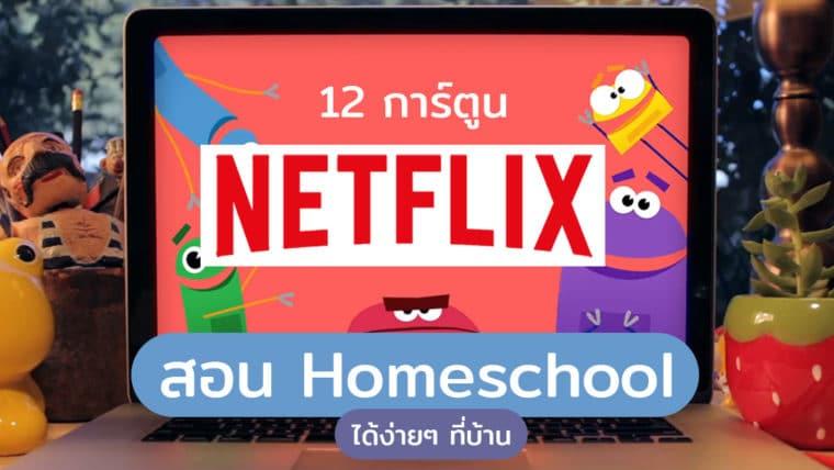 12 การ์ตูน Netflix สอน Homeschool ได้ง่ายๆ ที่บ้าน