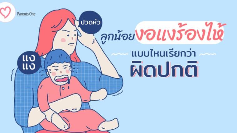 ลูกน้อยงอแงร้องไห้แบบไหน เรียกว่าผิดปกติ
