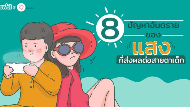 พ่อแม่อย่าละเลย!! 8 ปัญหาอันตรายของแสงที่ส่งผลต่อสายตาเด็ก