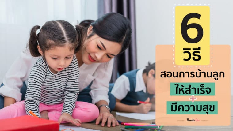 6 วิธีสอนการบ้านลูกให้สำเร็จและมีความสุข