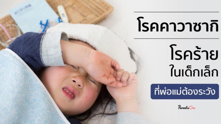 โรคคาวาซากิ โรคร้ายในเด็กเล็กที่พ่อแม่ต้องระวัง