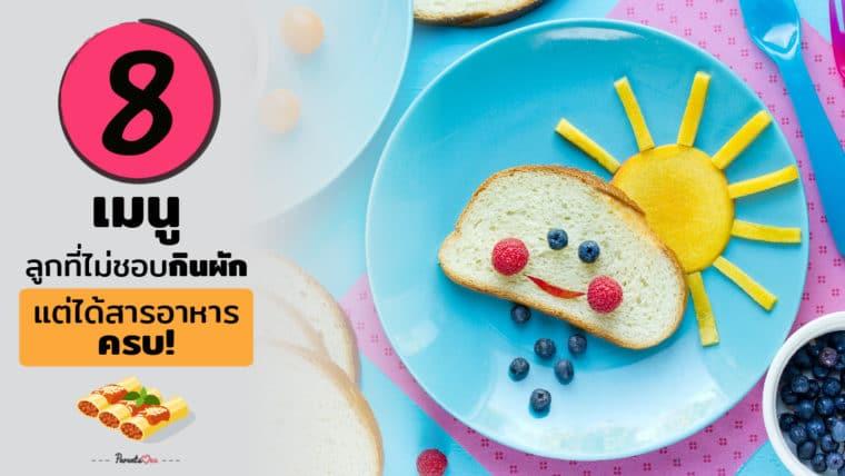8 เมนู ลูกที่ไม่ชอบกินผัก แต่ได้สารอาหารครบ!