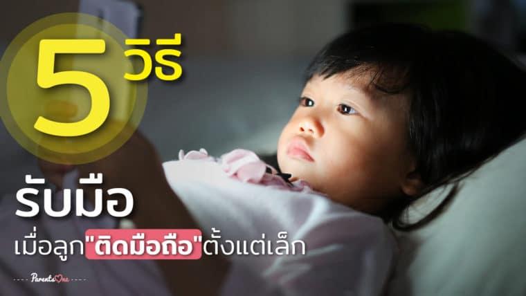 5 วิธีรับมือ เมื่อลูกติดมือถือตั้งแต่เล็ก