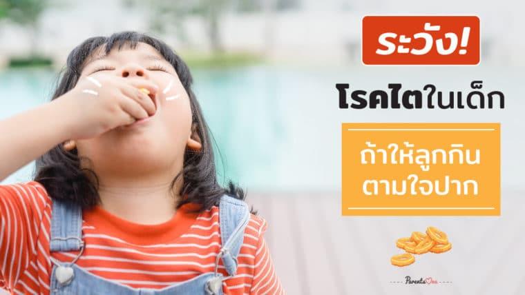 ระวัง! โรคไตในเด็ก ถ้าให้ลูกกินตามใจปาก