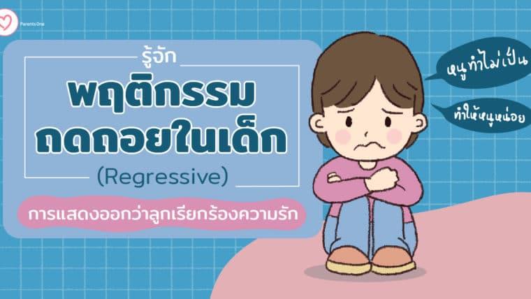 รู้จักพฤติกรรมถดถอยในเด็ก (Regressive) การแสดงออกว่าลูกเรียกร้องความรัก