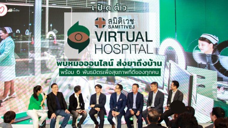เปิดตัว Samitivej Virtual Hospital พบหมอออนไลน์ ส่งยาถึงบ้านพร้อม 6 พันธมิตรเพื่อสุขภาพที่ดีของทุกคน
