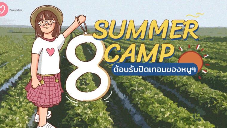 8 Summer Camp ต้อนรับปิดเทอมของหนูๆ เตรียมพร้อมไปตะลุยกัน