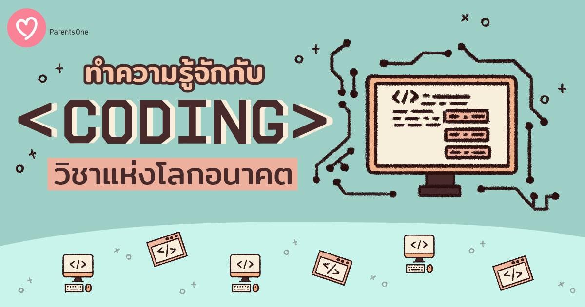 ทำความรู้จักกับ Coding วิชาแห่งโลกอนาคต
