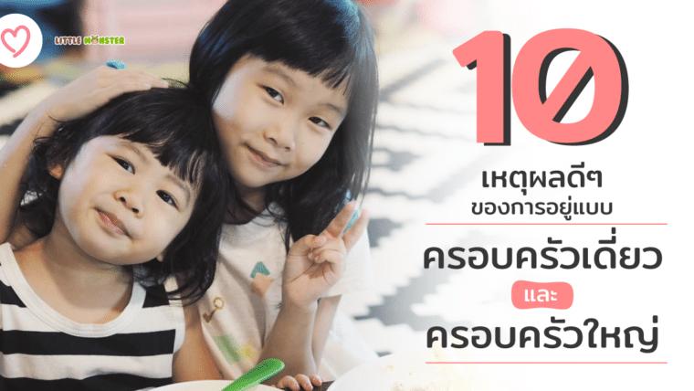 10 เหตุผลดีๆ ของการอยู่แบบครอบครัวเดี่ยว และ ครอบครัวใหญ่