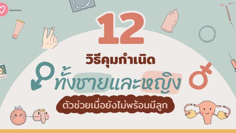 12 วิธีคุมกำเนิดทั้งชายและหญิง ตัวช่วยเมื่อยังไม่พร้อมมีลูก