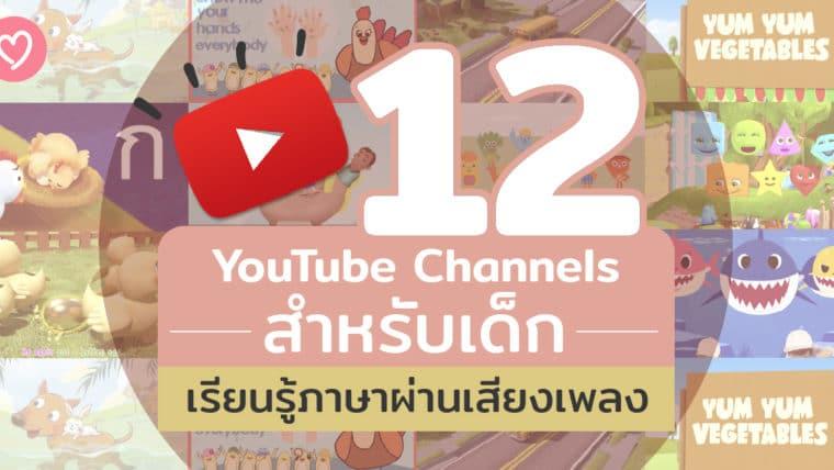 12 YouTube Channels สำหรับเด็ก เรียนรู้ภาษาผ่านเสียงเพลง