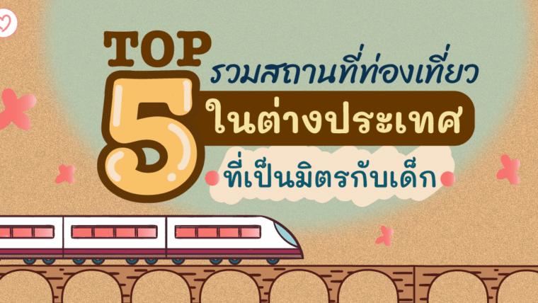 TOP 5 รวมสถานที่ท่องเที่ยวในต่างประเทศที่เป็นมิตรกับเด็ก