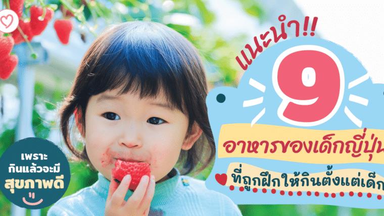 แนะนำ!! 9 อาหารของเด็กญี่ปุ่น ที่ถูกฝึกให้กินตั้งแต่เด็ก เพราะกินแล้วจะมีสุขภาพดี