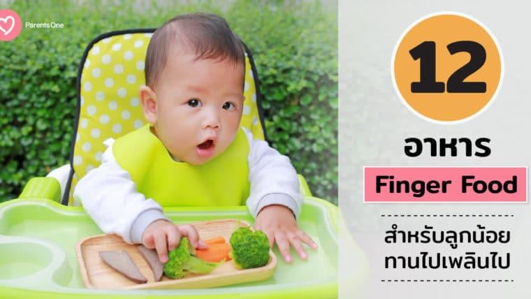 12 อาหาร Finger Food สำหรับลูกน้อย ทานไปเพลินไป