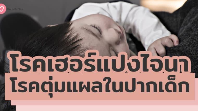 โรคเฮอร์แปงไจนา โรคตุ่มแผลในปากเด็ก