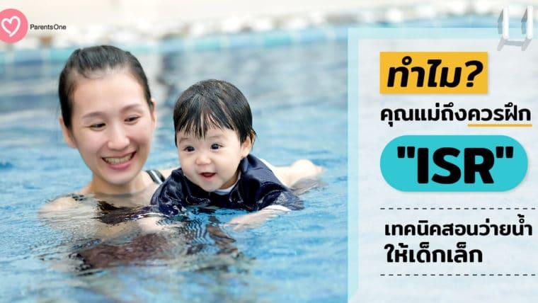"""ทำไมคุณแม่ถึงควรฝึก """"ISR"""" เทคนิคสอนว่ายน้ำให้เด็กเล็ก"""