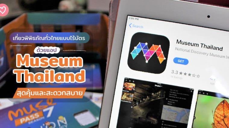 ไปเที่ยวกันไหม? เที่ยวพิพิธภัณทั่วไทยแบบไร้บัตรด้วยแอป Museum Thailand สุดคุ้มและสะดวกสบาย