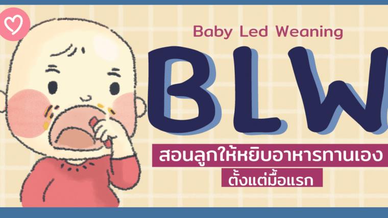 BLW สอนลูกให้หยิบอาหารทานเองตั้งแต่มื้อแรก
