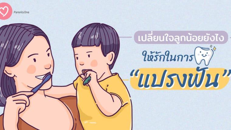 เปลี่ยนใจลูกน้อยยังไง ให้รักในการแปรงฟัน