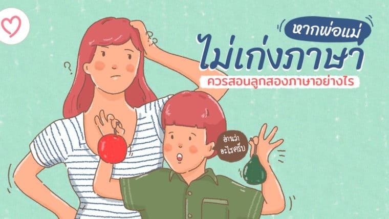 หากพ่อแม่ไม่เก่งภาษา ควรสอนลูกสองภาษาอย่างไร